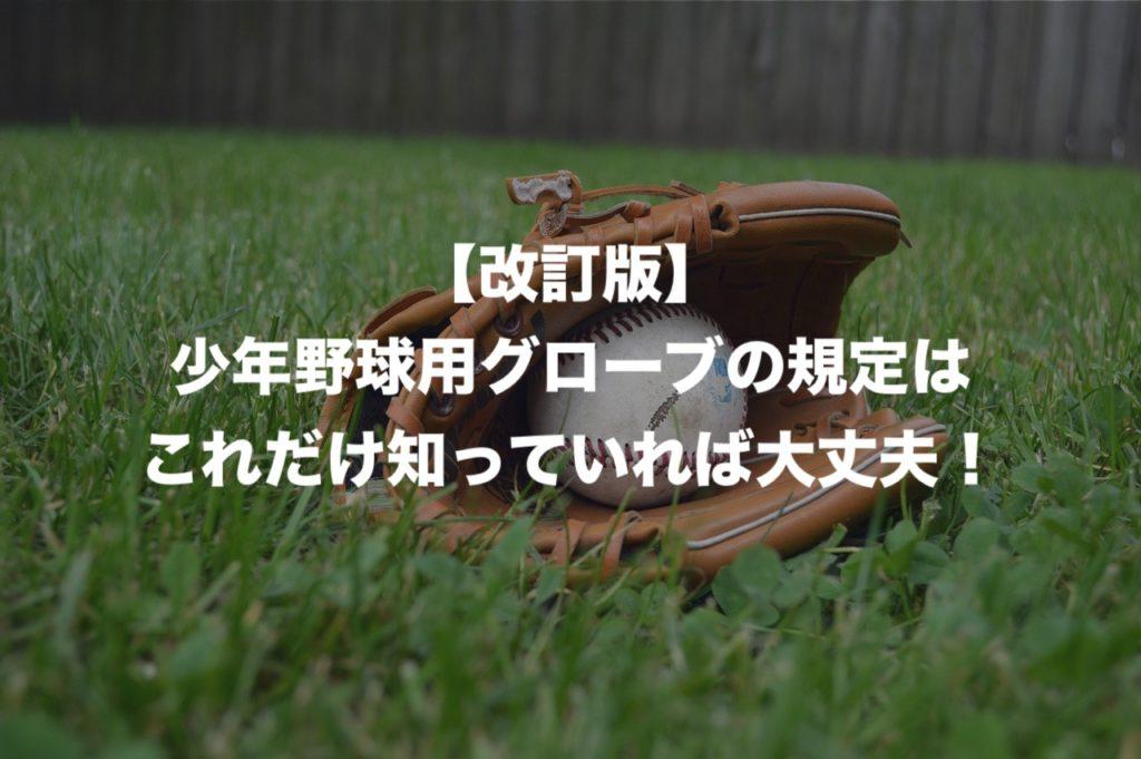 【改訂版】少年野球用グローブの規定はこれだけ知っていれば大丈夫!