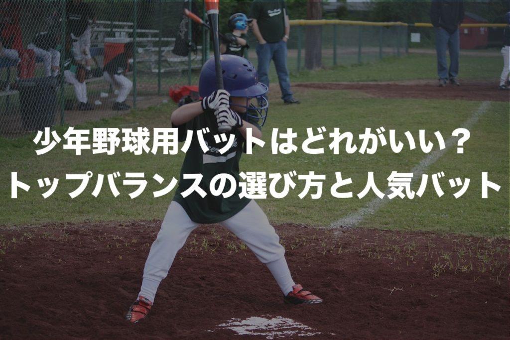 少年野球用バットはどれがいい?トップバランスの選び方と人気バット