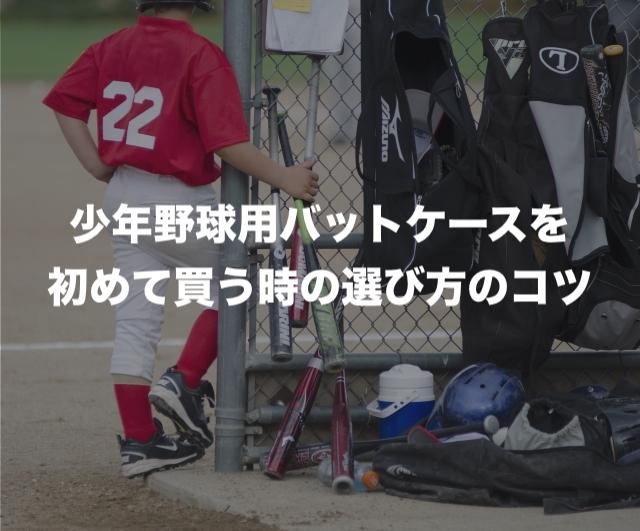 少年野球用バットケースを初めて買う時の選び方のコツ