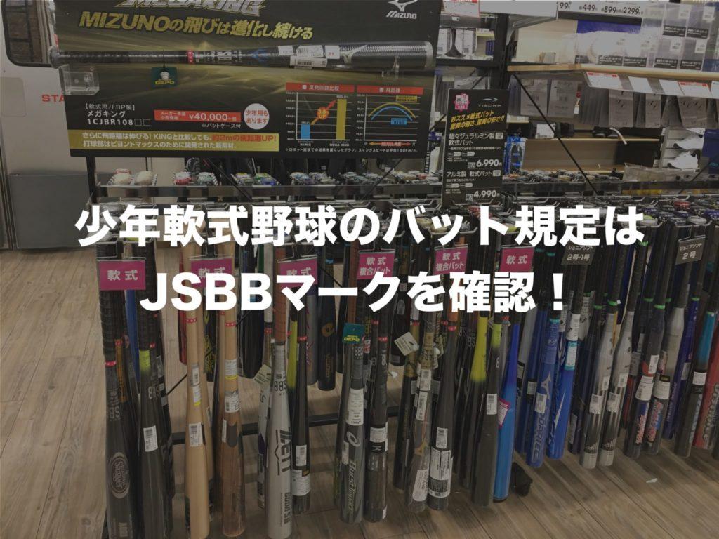 少年軟式野球のバット規定(重さ・長さ)はJSBBマークを確認!