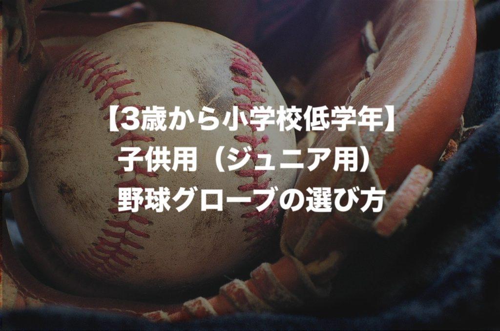 子供用(ジュニア用)野球グローブの選び方【3歳から小学校低学年】