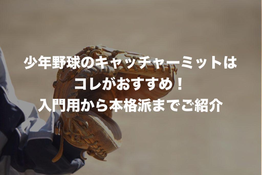 少年野球のキャッチャーミットはコレがおすすめ!入門用から本格派まで